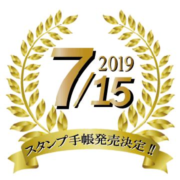 2019.7.15 スタンプ手帳発売決定!!