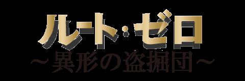 ルート・ゼロ 〜異形の盗掘団〜