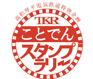 TKR ことでんスタンプラリー - 琴平電気鉄道特別企画