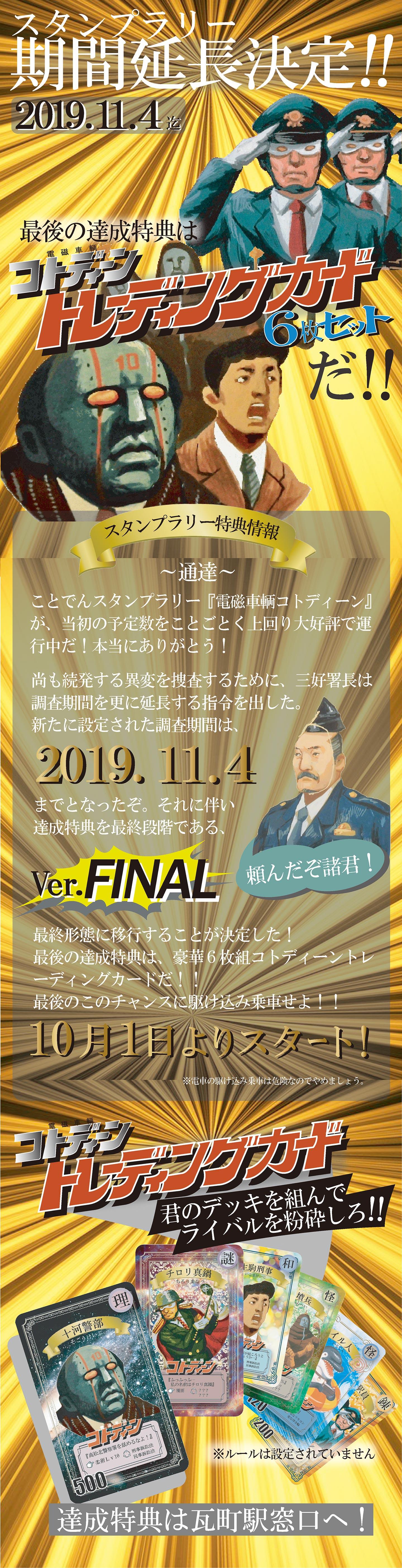スタンプラリー延長決定!!最後の達成特典はトレーディングカード6枚セット!!