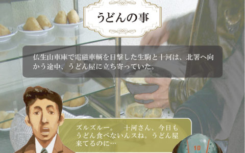 うどんの事 - コトゼロ