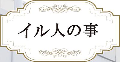 イル人の事 - コトゼロ