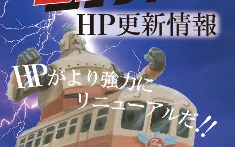HP更新情報 - HPがより協力にリニューアルだ!!