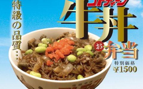 コトディーン牛丼 - 関連商品