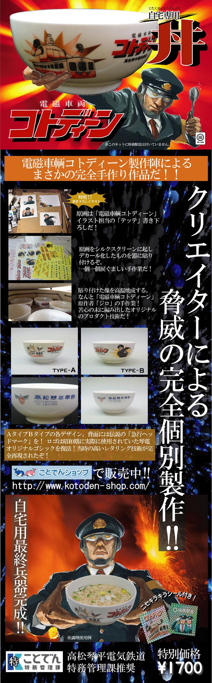 自宅専用 丼 - 電磁車輌コトディーン関連商品