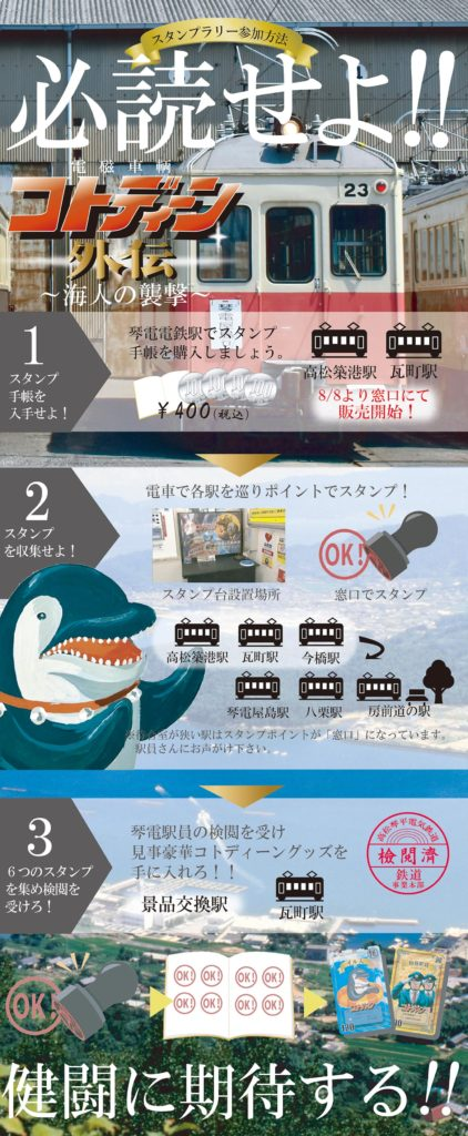 スタンプラリー参加方法 - 外伝〜海人の襲撃〜