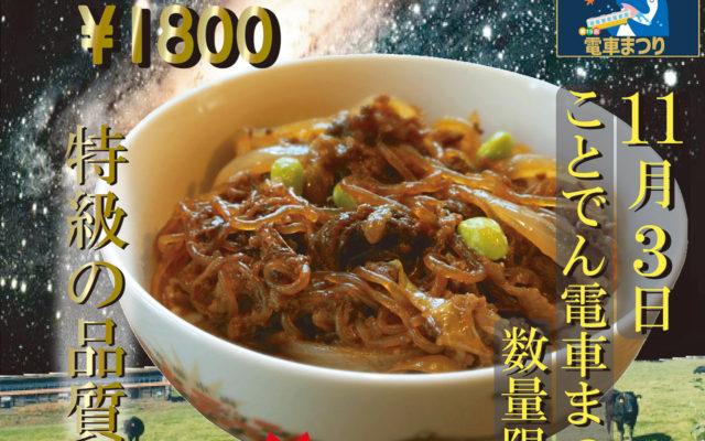 コトディーン牛丼 2020年度版 - 関連商品